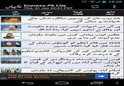 Telecharger Express.Pk RSS Reader